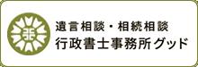 松田信哉司法書士事務所