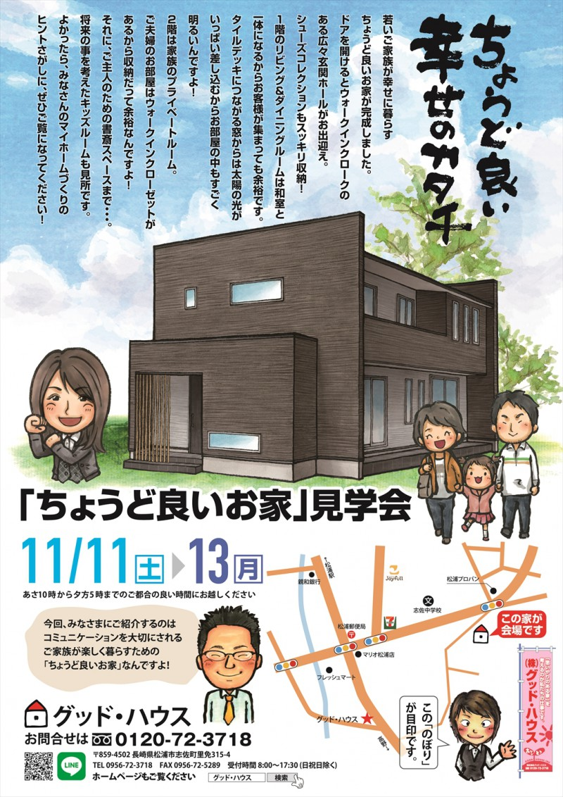 \OPEN HOUSE/ 11月11日~13日開催!!